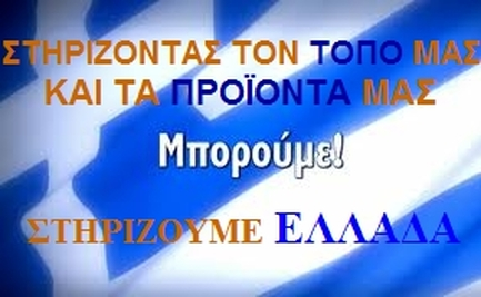 Αποτέλεσμα εικόνας για αγοραζω ελληνικα