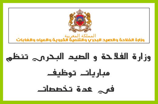 وزارة الفلاحة و الصيد البحري تنظم مباريات توظيف في عدة تخصصات