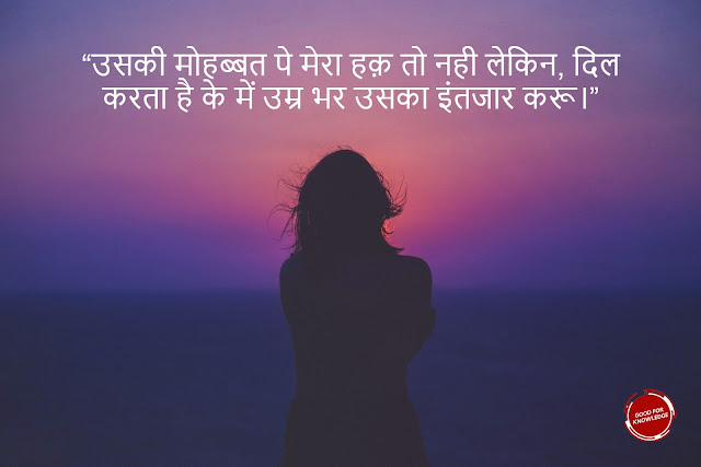 Motivational_Quotes_in_Hindi_on_Love_success
