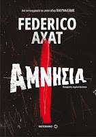 https://www.culture21century.gr/2019/07/amnhsia-toy-federico-axat-book-review.html