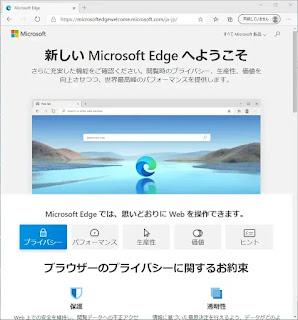 Edge新規インストール直後の画面