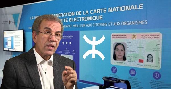 احمد عصيد البطاقة الوطنية