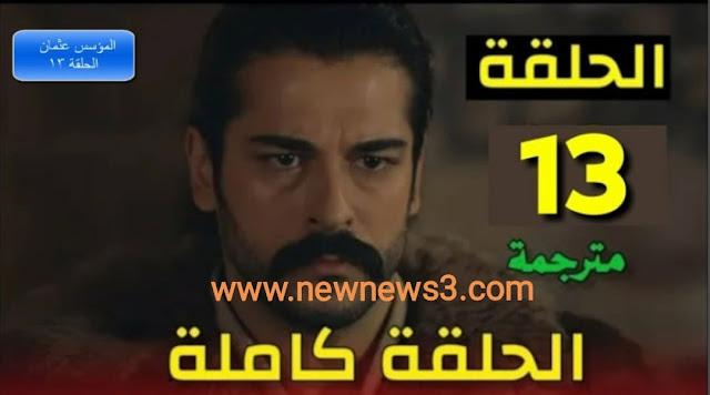 مسلسل المؤسس عثمان الحلقة 13 الثالثة عشر مترجمة | قيامة عثمان