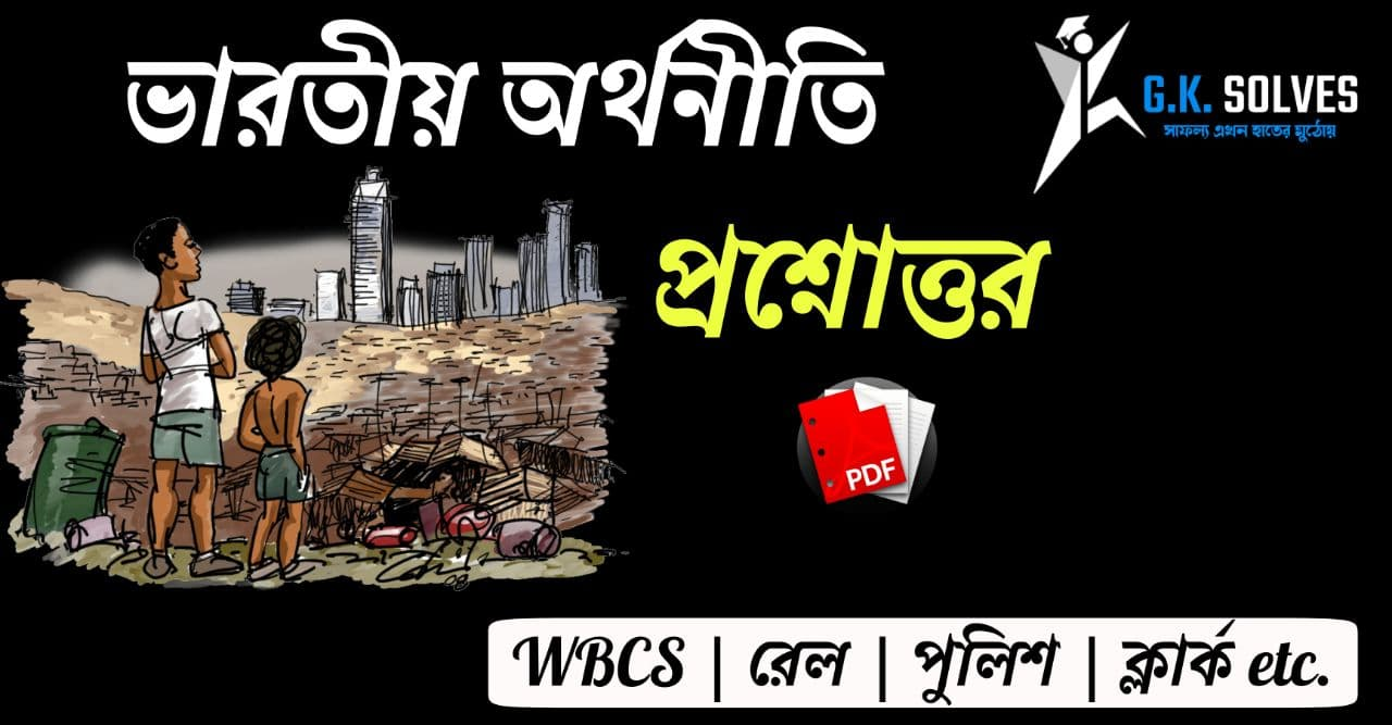 WBCS Economics Books In Bengali Pdf: Download Best Economics Books For WBCS