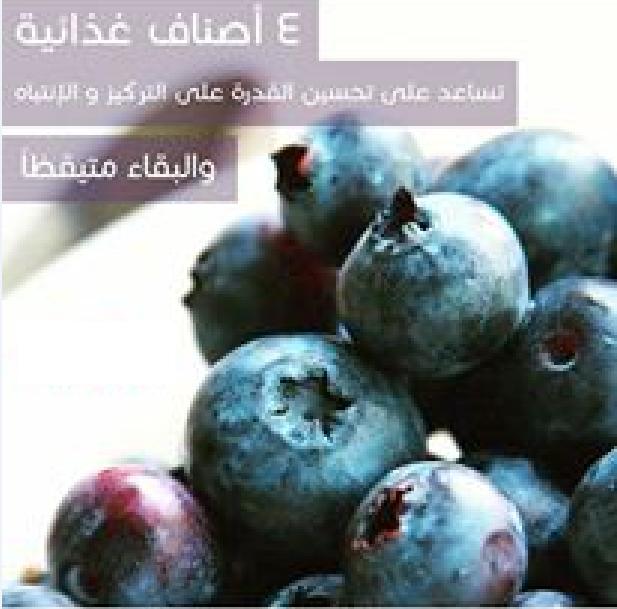 """4 اصناف غذائية تسـاعد على تحسين القدره على التركيز والانتباه و البقاء متيقظا"""""""