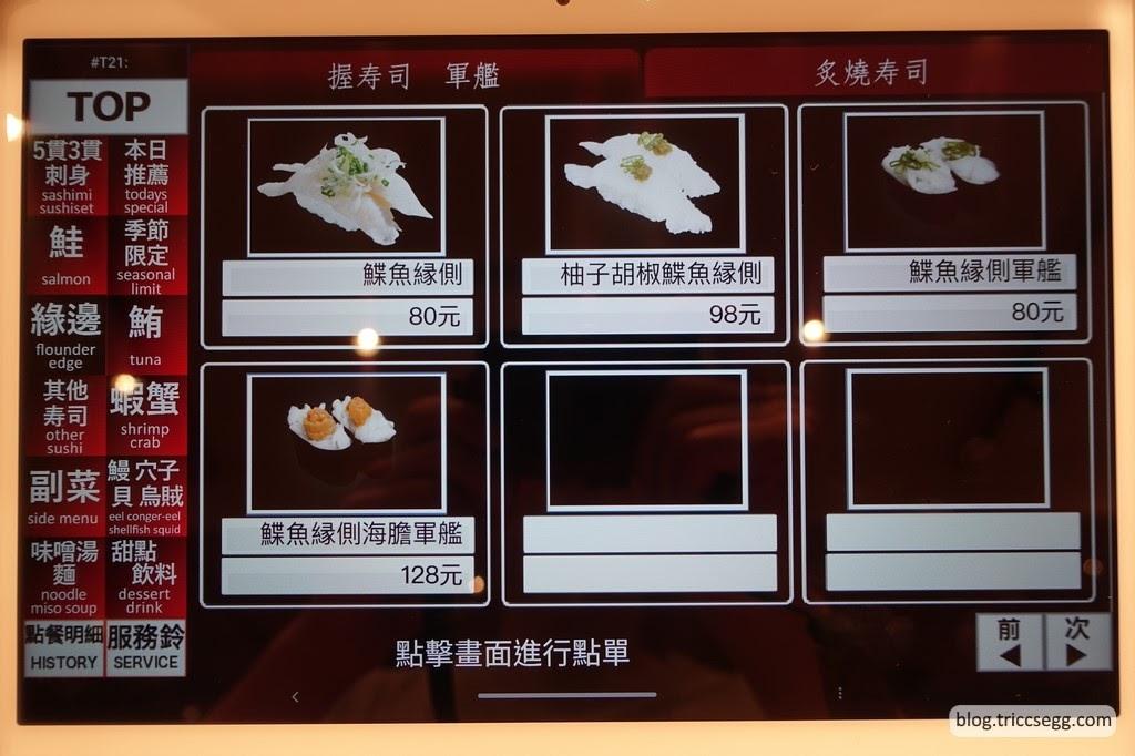 合點壽司菜單(6).JPG