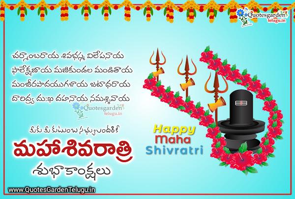 Shivaratri 2021 wishes images in Telugu