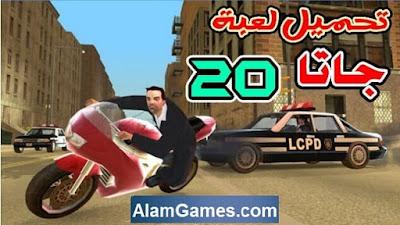 تحميل لعبة جاتا GTA 20 للكمبيوتر من ميديا فاير