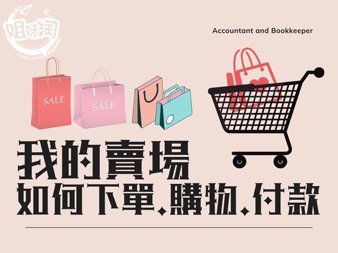 團購下單.購物.付款方式