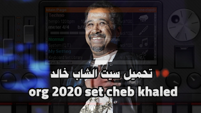 تحميل سيت الشاب خالد لتطبيق الاورك set cheb khaled org2020 original