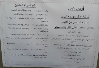 وظائف خالية فى شركة غزل سورية بمدينة السادس من أكتوبر