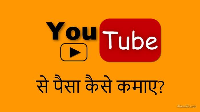YouTube Se Pisa Kaise Kamaye In Hindi,YouTube Se Pisa Kaise Kamaye,Earn Money Online,Make Money Online,Youtube,Tips And Tricks,YouTube Earning,Earn Money With YouTube In Hindi,Earn Money With YouTube,