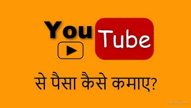 Youtube से पैसे कैसे कमाए – Youtube से पैसे कमाने के तरीके – पूरी जानकारी - Pure Gyan