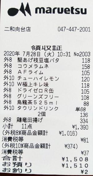 マルエツ 二和向台店 2020/7/28 のレシート