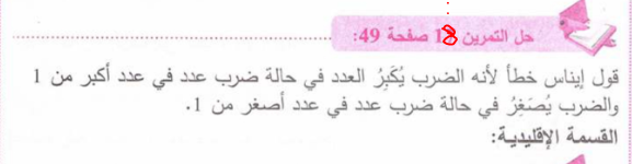 حل تمرين 18 صفحة 49 رياضيات للسنة الأولى متوسط الجيل الثاني