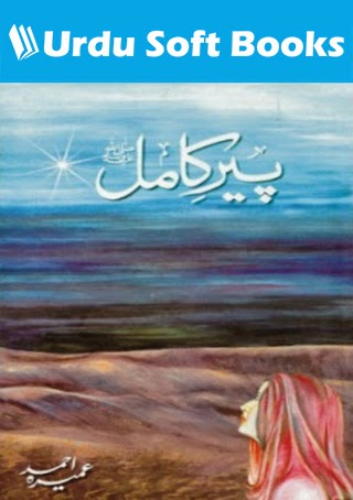 Peer e Kamil Novel by Umera Ahmed PDF