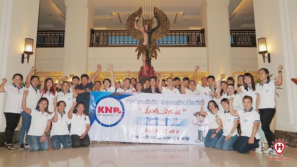 อบรมการทำงานเป็นทีม บจก.KNP ที่ นครปฐม