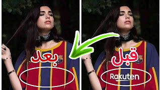 ازالة من الصور إزالة الصور من جوجل ازالة اي شيء من الصور دون تشويهها - touch-retouch