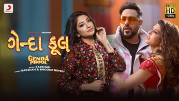 Genda Phool (Gujarati Version) Lyrics - Badshah & Bhoomi Trivedi