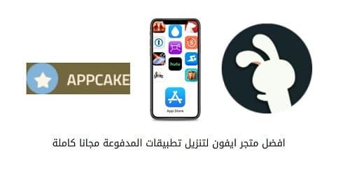 متجر بلس للايفون iOS 14