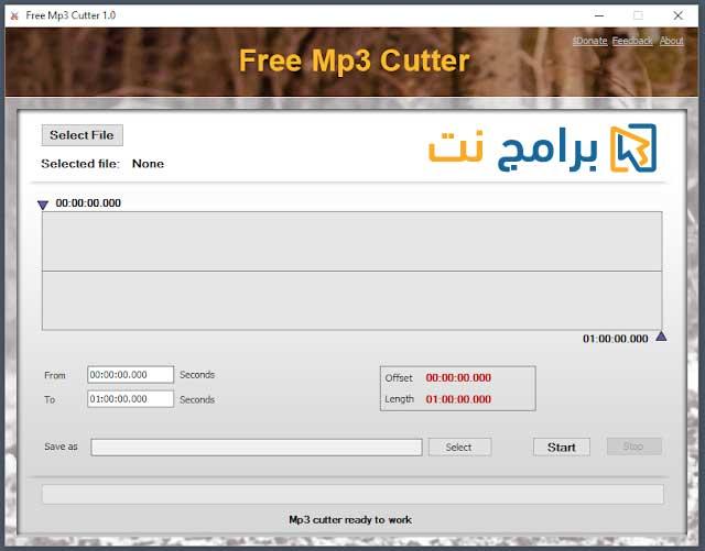واجهة برنامج صانع النغمات للكمبيوتر Free Mp3 Cutter