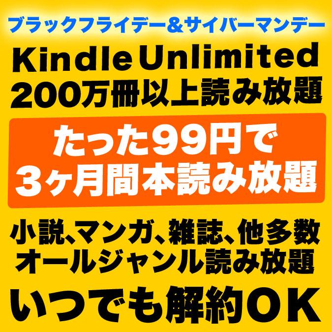 たった99円で3カ月間200万冊以上本読み放題【Kindle Unlimited】ブラックフライデー&サイバーマンデー