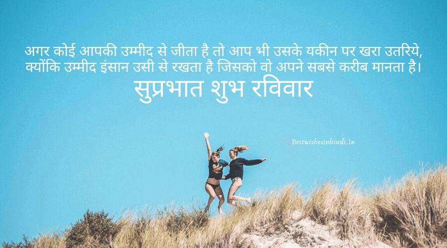 शुभ रविवार सुप्रभात, shubh ravivar good morning image, good morning shubh ravivar, shubh ravivar gif