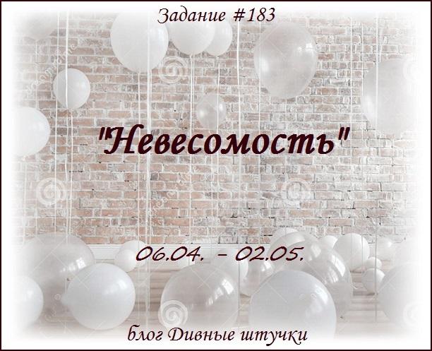 """Задание №183. Рубрика """"Классический скрап"""". Тема - """"Невесомость"""", до 02.05."""