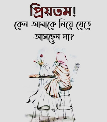 হবু বরের কাছে খোলা চিঠি, dear hobu bor, sad love quotes, heart touching shayari, sad poetry, short story, break up, best lines, quotes, topline, poem,