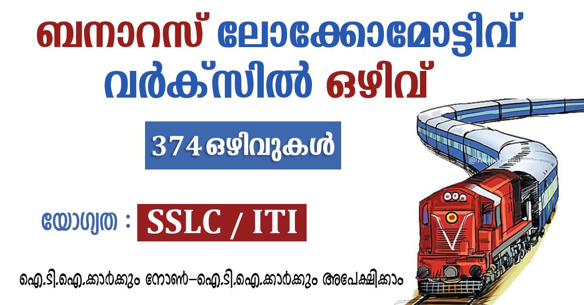 Banaras Locomotive Works Apprentice Recruitment│ 374 Apprentice Posts