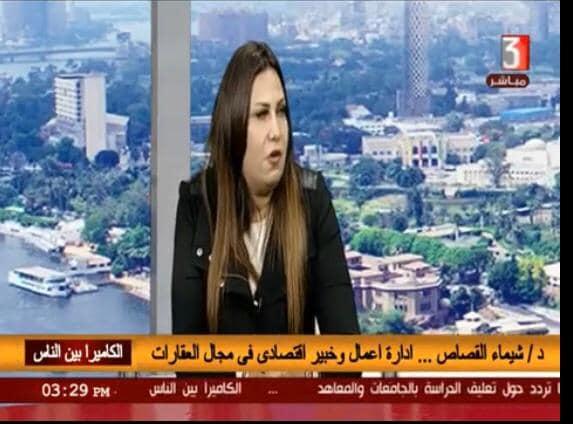 د. شيماء القصاص : القيادة السياسية  أعادت تأهيل سكان العشوائيات  قبل نقلهم إلى السكن الجديد