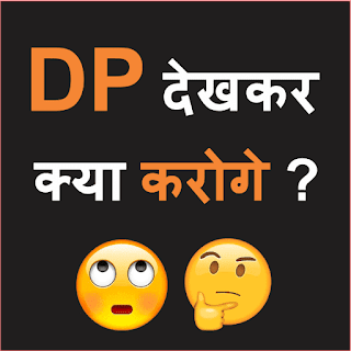 funny whatsapp dp download,  funny whatsapp dp in english,  funny whatsapp dp images,  exam dp for girl,