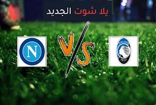 نتيجة مباراة نابولي وأتلانتا اليوم السبت بتاريخ 17-10-2020 الدوري الايطالي