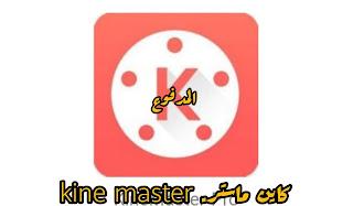تحميل برنامج كين ماستر اخر الاصدار المدفوع بكافة مميزاتة مجانا_ تدوينة المعرفة