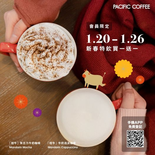 Pacific Coffee: 朱古力牛奶咖啡/牛奶泡沫咖啡 買一送一 至1月26日