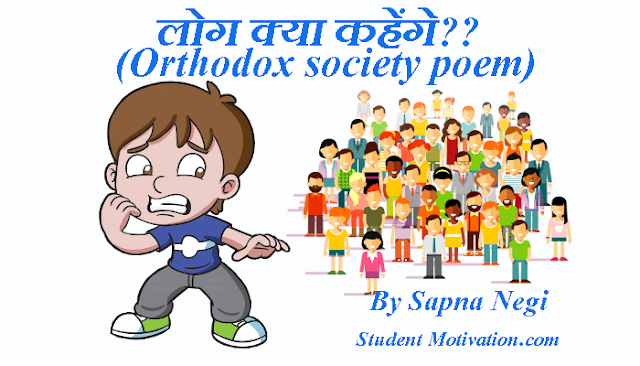 Log kya kehenge???  Best Poem on Orthodox Indian Society by Sapna Negi-Student Motivation.com
