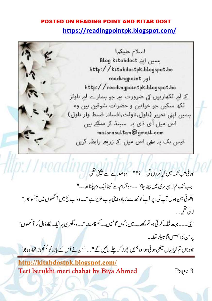 Teri berukhi meri chahat by Biya Ahmed Romantic Urdu Novel