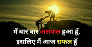 motivational quotes in Hindi   Motivation in Hindi   Motivational Quotes in hindi for students