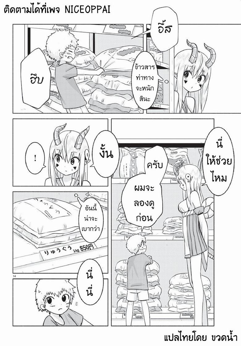 Dorakon! - หน้า 14