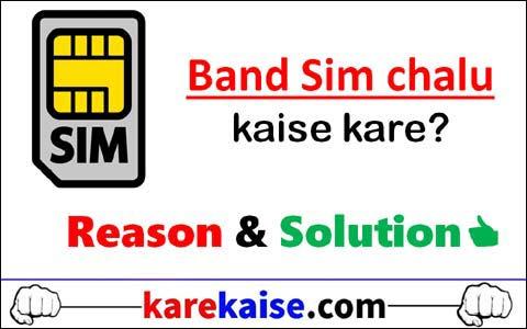 band-sim-chalu-kaise-kare
