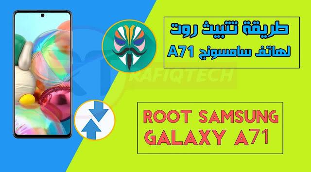 شرح عمل روت Samsung Galaxy A71 [بواسطة Magisk Manager]  | ROOT SAMSUNG A71