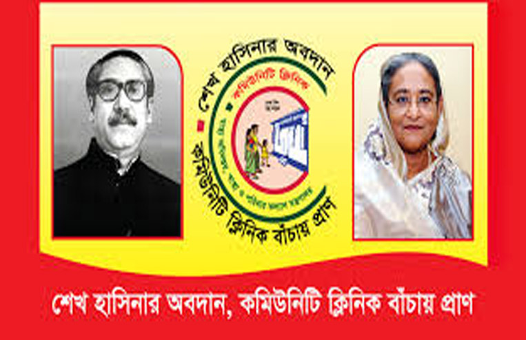 Bangladesh Community Health Clinic Job Circular 2020
