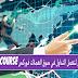 كورس كامل لتعمل التداول في سوق العملات فوركس Forex course