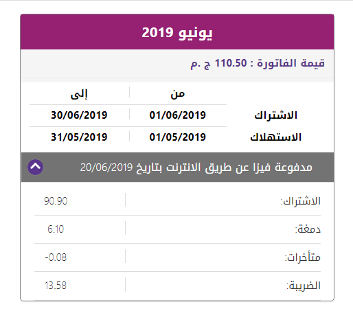 فاتورة شهر نوفمبر 2019