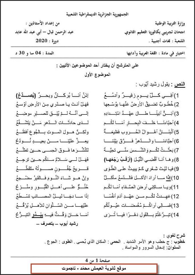 امتحان مادة اللغة العربية بكالوريا