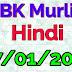 BK murli today 17/01/2019 (Hindi) Brahma Kumaris Murli प्रातः मुरली Om Shanti.Shiv baba ke Mahavakya
