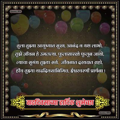 Birthday Wishes for Whatsapp status