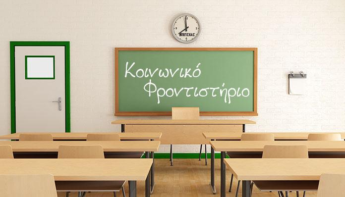 Ξεκινά το Κοινωνικό Φροντιστήριο από την Ε.Λ.Μ.Ε. Λάρισας