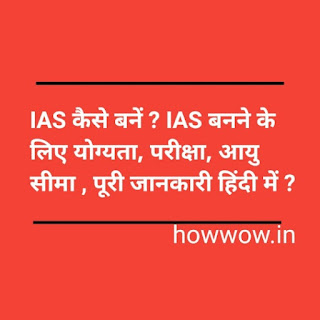 IAS officer (आईएएस अधिकारी ) कैसे बने ? योग्यता, आयु सीमा, परीक्षा प्रक्रिया इंटरव्यू इत्यादि
