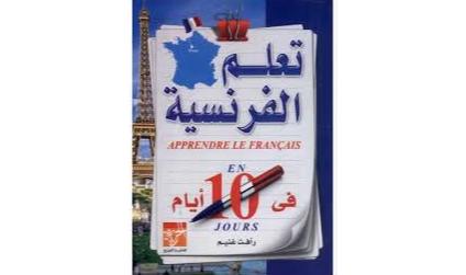 تعلم اللغة الفرنسية